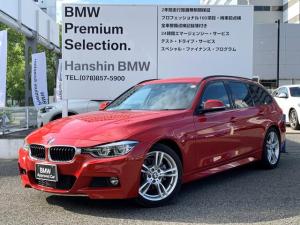 BMW 3シリーズ 320iツーリング Mスポーツパッケージ LEDヘッド HDDナビ バックカメラ PDCセンサー 衝突軽減ブレーキ 車線逸脱警告 レーンチェンジウォーニング コンフォートアクセス 電動リアゲート