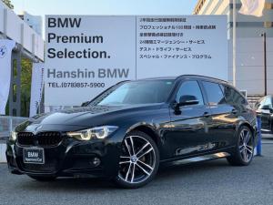 BMW 3シリーズ 318iツーリング Mスポーツ エディションシャドー ブラックレザーシート シートヒーター 純正19インチアロイホイール ブラックキドニーグリル ステンレスアルミペダル ダーク色LEDヘッドライト テールライト アクティブクルーズコントロール
