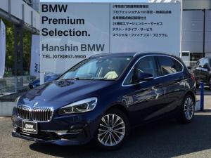BMW 2シリーズ 218dアクティブツアラー ラグジュアリー オイスターレザー・シートヒーター・メモリー機能付電動シート・パーキングサポート・バックカメラ・LEDヘッドライト・ルーフレール・ウッドトリム・HDDナビゲーション・ミラーETC・衝突軽減ブレーキF45