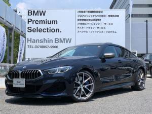 BMW 8シリーズ M850i xDrive グランクーペ パノラマサンルーフ 純正20AW タルトゥーホレザー レーザーライト トップビューカメラ ソフトクローズドア ハーマンカードンサウンドシステム Mサス アクティブクルーズコントロール ヘッドアップD