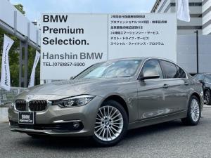 BMW 3シリーズ 320d ラグジュアリー ベージュレザーシート アクティブクルーズコントロール 衝突軽減ブレーキ LEDヘッドライト 純正17インチAW パワーシート バックカメラ ミラー型ETC  純正HDDナビ F30