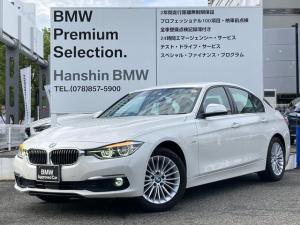 BMW 3シリーズ 320d ラグジュアリー アクティブクルーズコントロール LEDライト ブラックレザー シートヒーター レーンチェンジウォーニング インテリジェントセーフティ 純正HDDナビ バックカメラ ウッドP ミラーETC 純正17AW