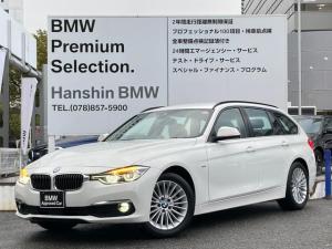 BMW 3シリーズ 320iツーリング ラグジュアリー ブラックレザーシート・シートヒーター・ウッドトリム・電動テールゲート・アクティブクルーズコントロール・ドライビングアシスト・HDDナビ・LEDヘッドライト・メモリー機能付電動シート・LEDフォグライト