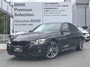 BMW 3シリーズ 320d Mスポーツ エディションシャドー 1オーナー ブラックレザーシート シートヒーター 純正19AW HDDナビ パワーシート ACC パドルシフト LED 衝突軽減ブレーキ 車線逸脱警告 レーンチェンジウォーニング コンフォートアクセス