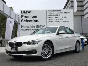 BMW 3シリーズ 320iラグジュアリー 後期エンジン ブラックレザー LEDヘッド ACC 純正HDDナビ レーンチェンジウォーニング 衝突軽減ブレーキ 車線逸脱警告 シートヒーター パーキングサポート パワーシート コンフォートアクセス