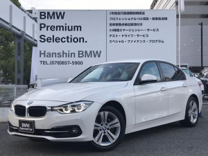 BMW 3シリーズ 318iスポーツ ワンオーナー バックカメラ クルーズコントロール LEDヘッドライト 電動シート 純正17インチAW 純正HDDナビ 障害物センサー 車線逸脱警告 Bluetooth レーンディパーチャーウォーニング