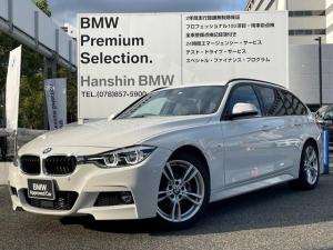 BMW 3シリーズ 320dツーリング Mスポーツ ブラックレザーシート 純正18インチAW アクティブクルーズコントロール 衝突軽減ブレーキ バックモニター PDCセンサー ミラー型ETC 電動トランク 電動シート スマートキー HDDナビ