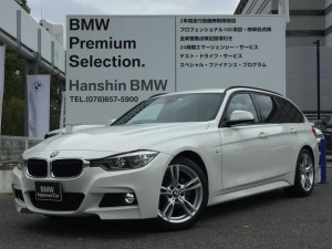 BMW 3シリーズ 318iツーリング Mスポーツ 弊社下取車・1オーナー・禁煙車・LEDヘッドライト・ドライビングアシスト・電動トランク・メモリー機能付電動シート・アルカンターラスポーツシート・ミラーETC・HDDナビゲーション・バックカメラ