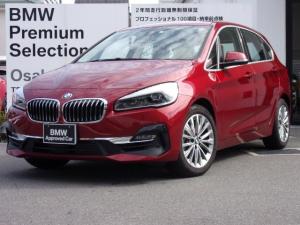 BMW 2シリーズ 218iアクティブツアラー ラグジュアリー ACC LED