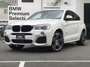 BMW/BMW X4 xDrive 28i Mスポーツ