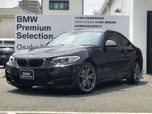 BMW 2シリーズ M240iクーペ 運転席レカロシート クルーズコントロール 純正18インチAW バックカメラ リアPDC 純正iDriveナビゲーション