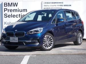 BMW 2シリーズ 218d xDriveグランツアラー ラグジュアリー 弊社デモカー/ブラックレザーシート/ACC/ヘッドアップディスプレイ/LEDヘッドライト/コンフォートパッケージ/シートヒーター/電動パワーシート/衝突軽減ブレーキ/車線逸脱防止/バックカメラ/PDC
