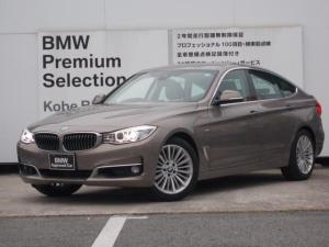 BMW 3シリーズ 320iグランツーリスモ ラグジュアリー 衝突軽減ブレーキ 車線逸脱防止 iDriveナビ バックカメラ 電動リアゲート キセノンヘッドライト サドルブラウンレザー フロントシートヒーター