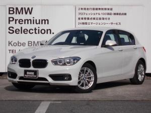 BMW 1シリーズ 118i 1年間走行距離無制限保証/LEDヘッドライト/バックカメラ/パーキングディスタンスコントロール/ミラーETC/プラスPKG/パーキングサポートPKG/アルピンホワイト/アンソラジットクロス