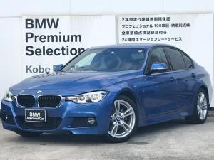BMW 3シリーズ 320i Mスポーツ アクティブクルーズコントロール シートヒーター コンフォートアクセス 純正HDDナビ 純正18インチアルミホイール LEDヘッドライト レーンチェンジウォーニング 衝突被害軽減ブレーキ