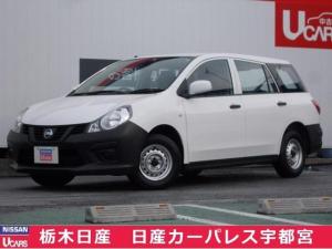 日産 NV150AD 1.5 DX ワンオーナー車・AM/FMラジオ・キーレス