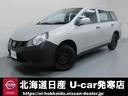日産/NV150AD 1.6 DX 4WD 衝突軽減ブレーキ