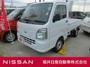 日産/NT100クリッパートラック 660 DX 4WD