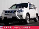 日産/エクストレイル 2.0 20X 4WD 純正メモリーナビ・フルセグ対応・ETC付