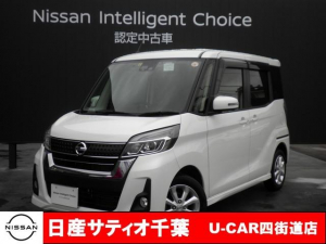 日産 デイズルークス 660 ハイウェイスターX Vセレクション 当社下取車
