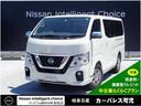 日産/NV350キャラバンバン 2.0 ロングプレミアムGX