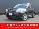 日産/エクストレイル 2.0 20X 4WD クルーズコントロール 横滑り防止