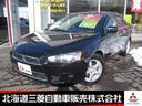 三菱/ギャランフォルティス 1.8 スーパーエクシード 4WD