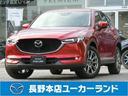 マツダ/CX-5 2.5 25S シルクベージュ セレクション 4WD ナビ