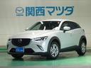 マツダ/CX-3 1.5 XD ディーゼルターボ マツダ認定中古車 サポカー