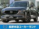 マツダ/CX-5 2.2 XD Lパッケージ ディーゼルターボ 4WD BOS
