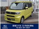 スバル/シフォン G スマートアシスト 元当社試乗車