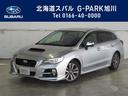 スバル/レヴォーグ 1.6GT EyeSight Proud Edition