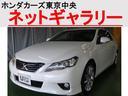 トヨタ/マークX 250G Sパッケージリラックスセレクション