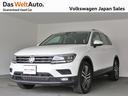フォルクスワーゲン/VW ティグアン TDI ハイライン 4MOTION レザーDCCパッケージ