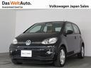 フォルクスワーゲン/VW アップ! high up! 4Door Info PKG 元試乗車