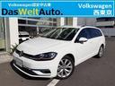 フォルクスワーゲン/VW ゴルフヴァリアント TSIハイライン