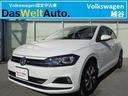 フォルクスワーゲン/VW ポロ TSIコンフォートライン
