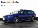 フォルクスワーゲン/VW ゴルフRヴァリアント ベースグレード