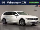 フォルクスワーゲン/VW パサートヴァリアント TSIハイライン