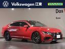 フォルクスワーゲン/VW アルテオン Rライン 4モーションアドバンス