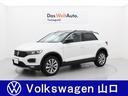 フォルクスワーゲン/VW T-ロック TSI スタイルデザインパッケージ