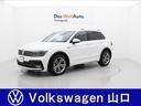 フォルクスワーゲン/VW ティグアン TSI Rライン