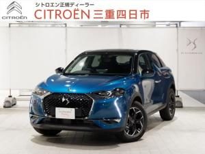 シトロエン DS3クロスバック ソーシック 8AT DSマトリクスLEDビジョン 新車保証継承