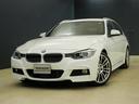 BMW/BMW 320d ツーリング エクスクルーシブスポーツ