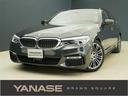 BMW/BMW 540i xDrive ツーリング Mスポーツ