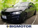 BMW/BMW 220iクーペ Mスポーツ 盗難防止装置 修復歴無 ETC