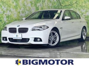 BMW 5シリーズ 523i Mスポーツ 盗難防止システム バックモニター