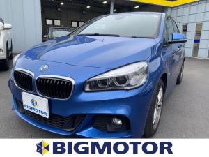 BMW 2シリーズ 218iアクティブツアラーMスポーツ 盗難防止装置 修復歴無