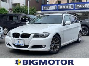BMW 3シリーズ 320iツーリングハイラインパッケージ 修復歴無 ETC