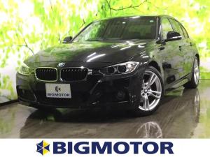 BMW 3シリーズ 320i Mスポーツ 修復歴無 ワンオーナー 禁煙車 ETC